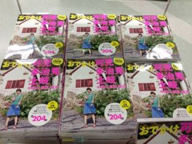 多治見の情報本「おでかけ 可児 多治見 土岐 中津川 恵那 瑞浪」飲食店がもりだくさん