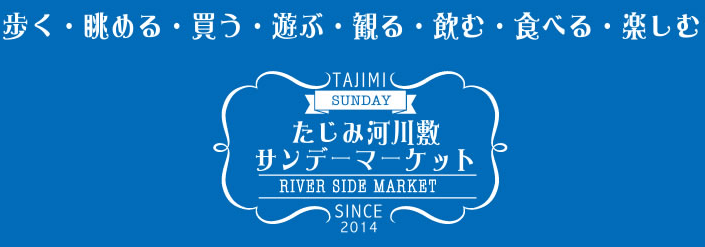 「たじみ河川敷サンデーマーケット」歩いて、観て、楽しんで!