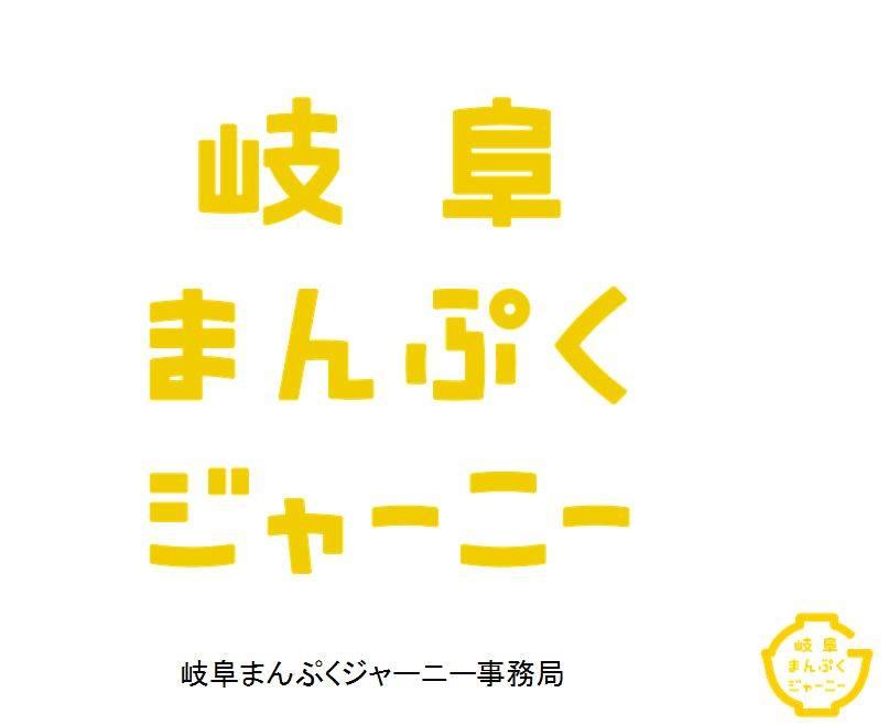 「岐阜まんぷくジャーニー」岐阜の食文化を盛り上げよう!
