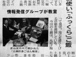 多治見って、いいね!倶楽部主催「土鍋ご飯炊き教室」新聞に載る