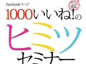 多治見って、いいね!倶楽部Facebookページ1000いいね!のヒミツセミナー