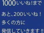 多治見って、いいね!倶楽部「あと200いいね!」で1000突破