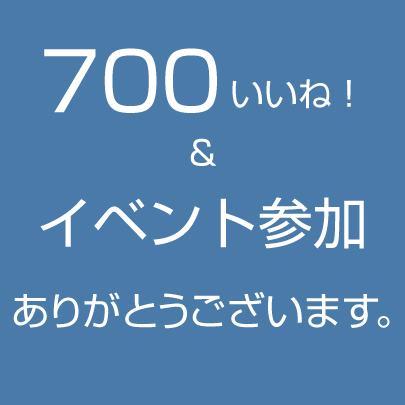 多治見って、いいね!倶楽部、700いいね!突破