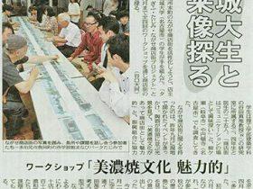 多治見×名城大学の学生が「タジミ」ワークショップ開催