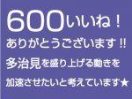多治見って、いいね!倶楽部、600いいね!ありがとうございます