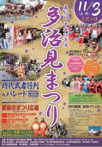 多治見まつり11月3日開催!恒例の武将パレードや太鼓やダンスなど