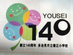 多治見市の養正小学校、創設140周年記念イベント開催