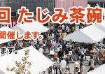 毎年恒例!多治見の秋の一大イベント!『多治見茶碗祭り』