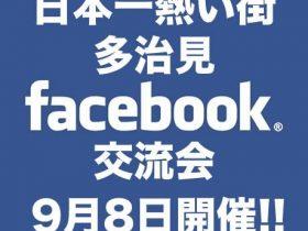 多治見って、いいね!倶楽部~facebookオフ会開催~