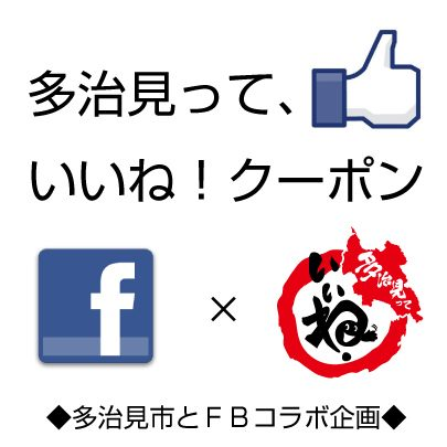 多治見の居酒屋「鉄板厨房 謙心」とコラボクーポン発行!