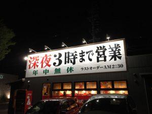 多治見のラーメン店「元祖タンメン屋」多種類のトッピングでお気に入りの一杯!