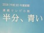 岐阜 東濃 多治見 NHK 朝ドラ 半分、青い