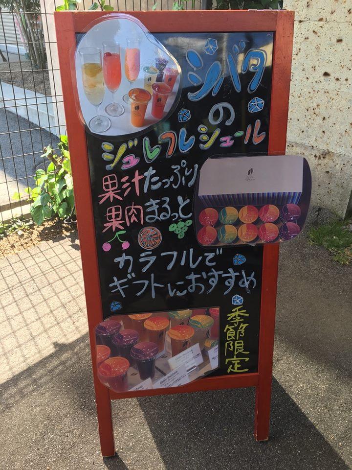 多治見 ケーキ シェ・シバタ