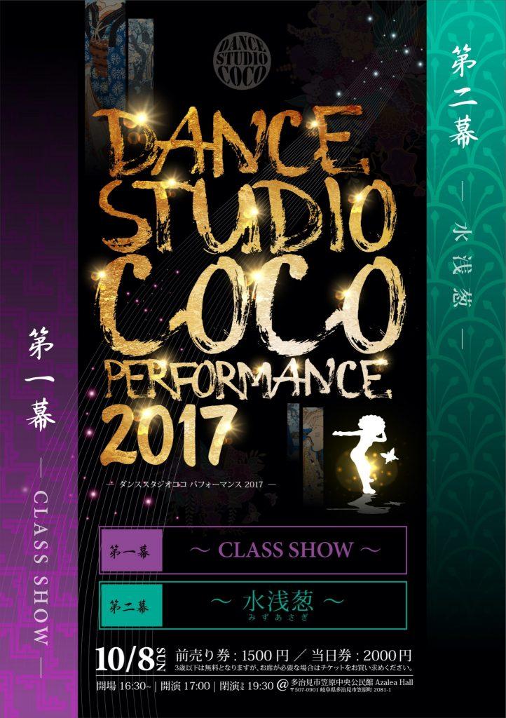 多治見 ストリートダンス coco イベント